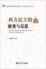 西方民主的演变与反思 9787802578043
