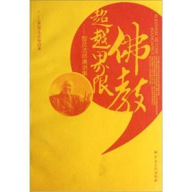佛教超越界限:智及法师演讲集