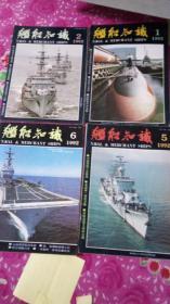 航船知识19921  2  5--12