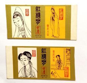 火花卡标:红楼梦(2枚)重庆火柴厂