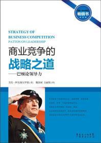 巴顿论领导力:商业竞争的战略