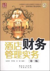 酒店财务管理实务 第三版第3版 赵英林 广东经济出版社 9787545432954