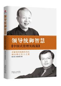 [正版]领导统御智慧:中国式管理实践篇