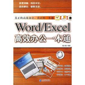 Wor978780255/Excel高效办公一本通 杨小露著 企业管理出版社 978