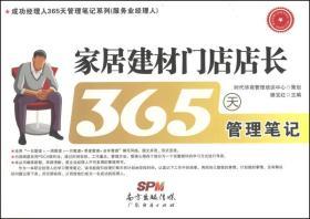 成功经理人365天管理笔记系列·服务业经理人:家居建材门店店长365天管理笔记