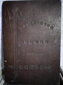 天津市立商科职业院校毕业同学录