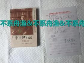 民革中央副主席贾亦斌信札一通一页,附著作一册(书中签名页已经被撕去)