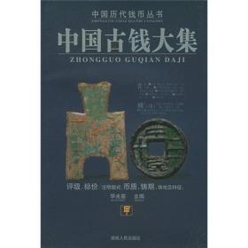 中国古钱大集