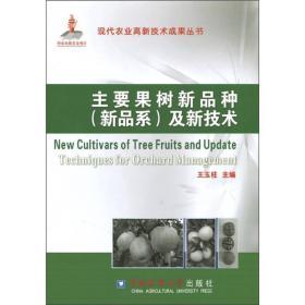 主要果树新品种(新品系)及新技术