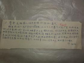 许海仙手迹(陕西民革)