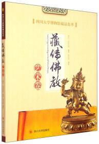 四川大学博物馆藏品集萃:藏传佛教艺术卷