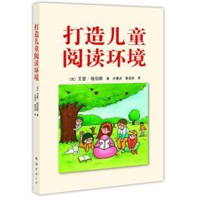 打造儿童阅读环境 英 艾登.钱伯斯 南海出版公司 9787544238250