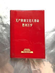 无产阶级文化大革命胜利万岁(32开红塑料封皮共8张彩图,毛林照片3张,林彪提词2张)