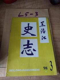 黑龙江史志1999年第3期0.99元