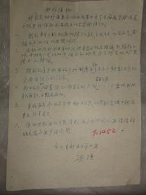 梁湛保证书(陕西民革)