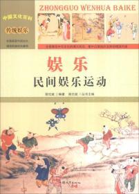 中国文化百科-娱乐:民间娱乐运动(彩图版)/新