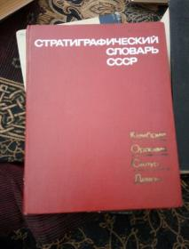 苏联地层学辞典(俄语)