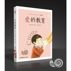 蜗牛小书坊·爱的教育