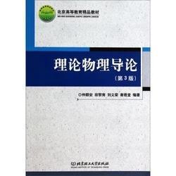 正版理论物理导论(第3版)仲顺安等编著北京理工大学出版社 9787564069506