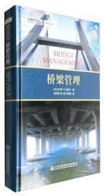 桥梁管理 BOJIDAR、YANEV 著;孙利民、陈斌、叶肖伟 译 9787114134111 人民交通出版社 k