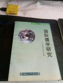 国际儒学研究.第五辑