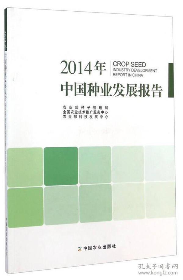 2014年中国种业发展报告