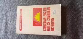 cambodian-english  english-cambodian  DICTIONARY  品好 书品如图  避免争议