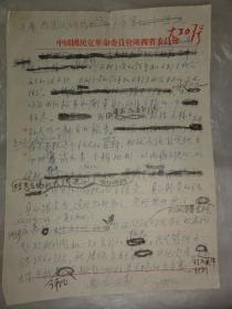 曹志麟手迹(陕西民革)