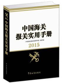 2015中国海关报关实用手册
