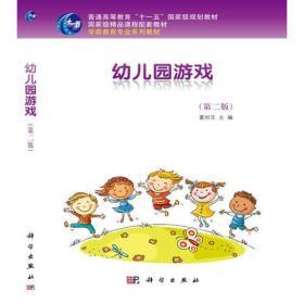 二手幼儿园游戏第二版董旭花 科学出版社 9787030506276