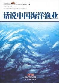 (可发货)话说中国海洋渔业