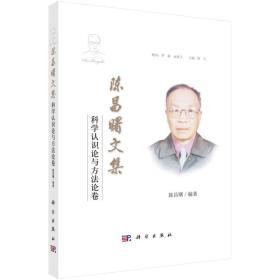 陈昌曙文集  科学认识论与方法论卷