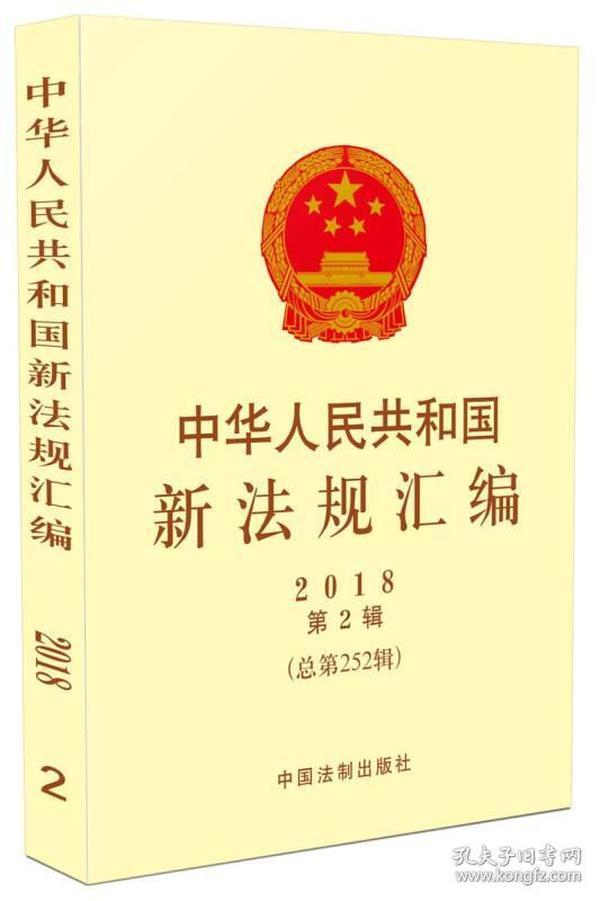 2018-中华人民共和国新法规汇编-第2辑(总第252辑)