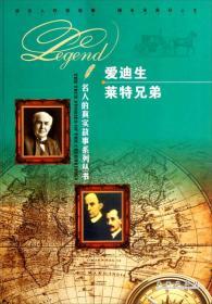 名人的真实故事系列丛书:爱迪生莱特兄弟
