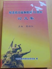 纪念抗日战争胜利70周年论文集