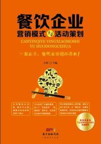 【二手包邮】餐饮企业营销模式与活动策划 方辉 广东经济出版社