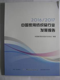 2016/2017中国家用纺织品行业发展报告
