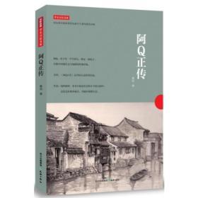 阿Q正传(直抵中国现代文学巅峰的经典)