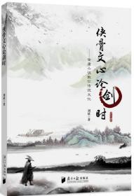 侠骨文心论剑时 刘斌 南方日报出版社 2017-7-1 9787549116140