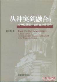 从冲突到融合:20世纪英国中等教育政策研究(硬精装)