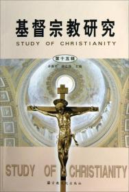 基督宗教研究第十五辑