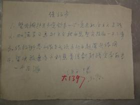 任子阳保证书(陕西民革)