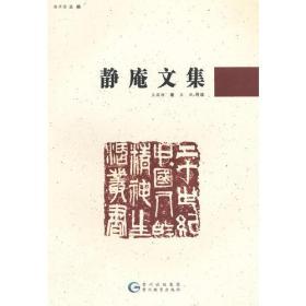 20世纪中国人的精神生活丛书-静庵文集