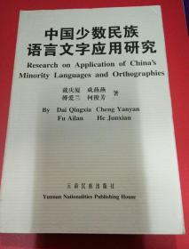 中国少数民族语言文字应用研究