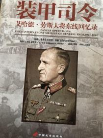 艾哈德·劳斯大将东线回忆录