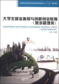 大学生就业指导与创业教育(旅游管理类)