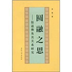 圆融之思:儒道佛及其关系研究