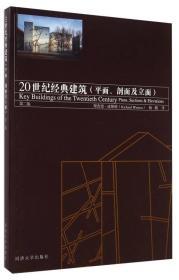 20世纪杰出建筑概览:平面、立面与剖面 同济大学出版社 同济大学出版社 2015年01月01日 9787560855653