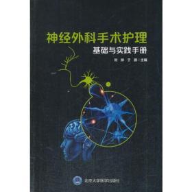 神经外科手术治理