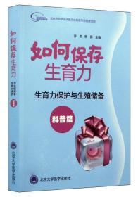如何保存生育力:生育力保护与生殖储备(科普篇)